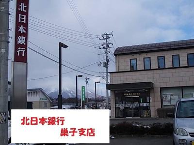 北日本銀行巣子支店まで1200m