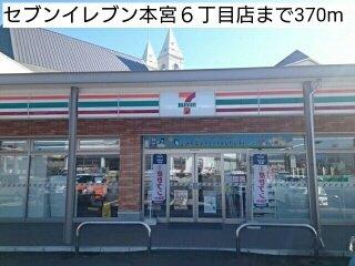 セブンイレブン本宮6丁目店まで370m
