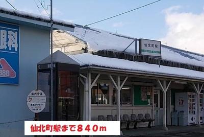 仙北町駅まで840m