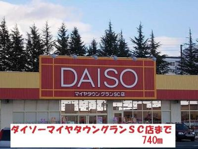 ダイソーまで740m