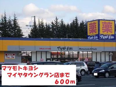 マツモトキヨシマイヤタウングラまで600m