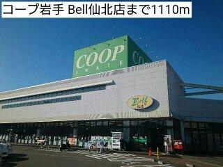 コープ岩手 Bell仙北店まで1110m