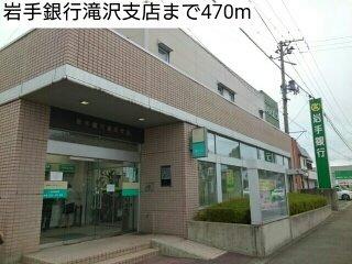 岩手銀行滝沢支店まで470m