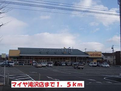 マイヤ滝沢店まで1500m