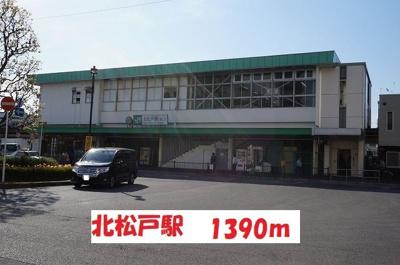 北松戸駅まで1390m