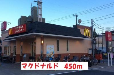 マクドナルドまで450m