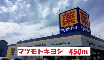 マツモトキヨシまで450m
