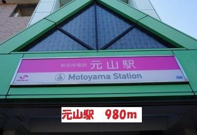 元山駅まで980m