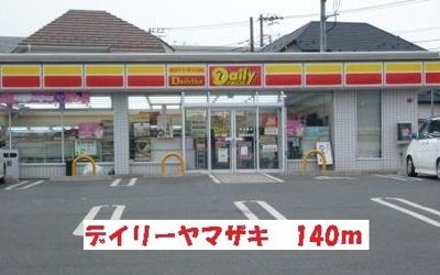 デイリーヤマザキ松戸六実店まで140m