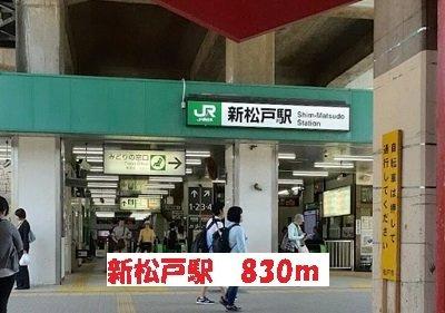 新松戸駅まで830m