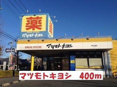 マツモトキヨシまで400m