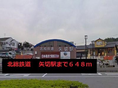 矢切駅まで648m