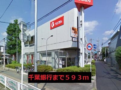 千葉銀行まで593m
