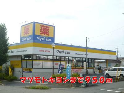 マツモトキヨシまで950m