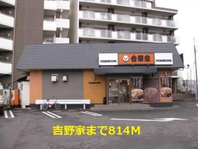 吉野家まで814m