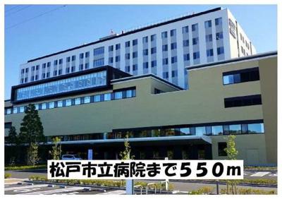 松戸市立病院まで550m