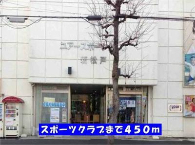 スポーツクラブ新松戸まで450m
