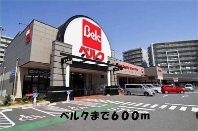 ベルク松戸秋山店まで600m