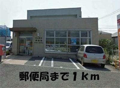 秋山駅前郵便局まで1000m