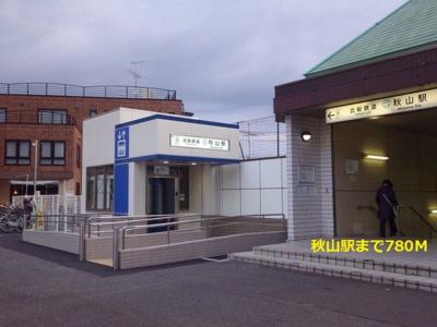 秋山駅まで780m