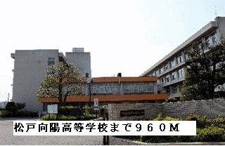 松戸向陽高校まで960m