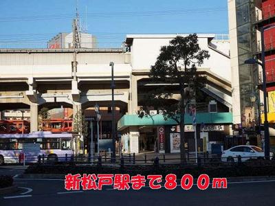 新松戸駅まで800m