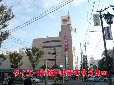 ダイエー新松戸店まで950m