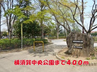 横須賀中央公園まで400m