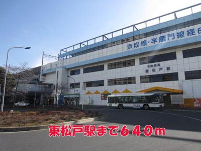 東松戸駅まで640m