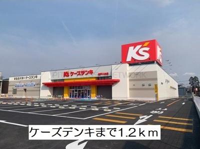 ケーズデンキまで1200m