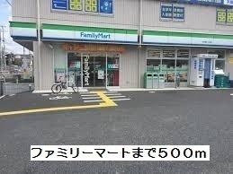 ファミリーマートまで500m