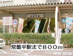 常盤平駅まで800m
