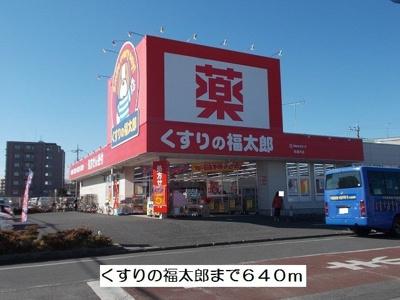 くすりの福太郎まで640m