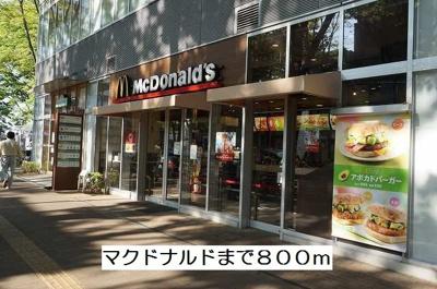 マクドナルドまで800m