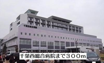 千葉西総合病院まで300m