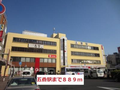 五香駅まで889m