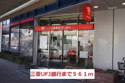 三菱UFJ銀行まで561m