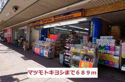 マツモトキヨシまで689m