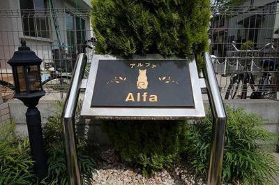 【その他】アルファ