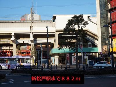 新松戸駅まで882m