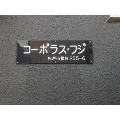 【外観】コーポラスフジ
