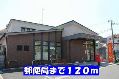 中和倉郵便局まで120m