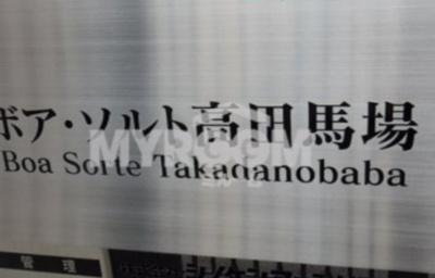 ボア・ソルト高田馬場