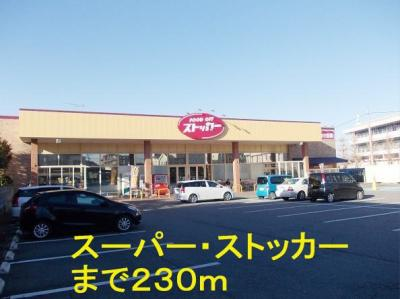 スーパー「ストッカー 牛久柏田店まで230m」ストッカー 牛久柏田店まで230m