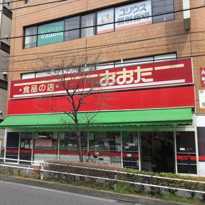 スーパー「食品の店おおた日野駅前店まで781m」