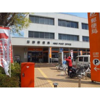 郵便局「日野多摩平六郵便局まで607m」日野多摩平六郵便局