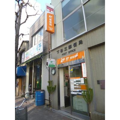 郵便局「下谷三郵便局まで200m」下谷三郵便局