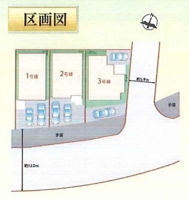 【区画図】神戸市垂水区学が丘4丁目 1号棟 新築戸建