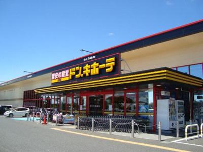 MEGAドン・キホーテ神栖店まで2,319m