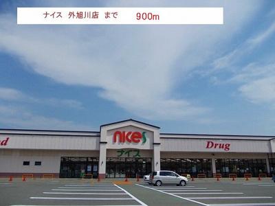 ナイス 外旭川店まで900m